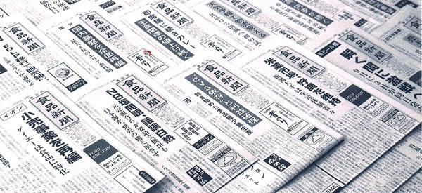 食品新聞600