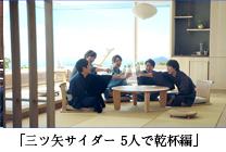 三ツ矢サイダー CM 「三ツ矢サイダーを語る相葉さん」編 30秒 嵐