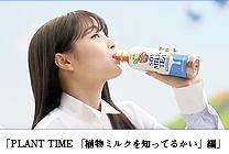 PLANT TIME CM 「植物ミルクを知ってるかい」編 15秒 広瀬すず