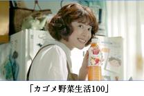 カゴメ「野菜生活100」TVCM ちゃっかり野菜LOVE。篇