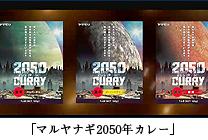 ヤマモリ「2050年カレー」MOVIE
