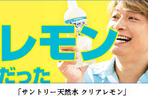 【初体験】サントリー天然水 クリアレモンを飲んだら、スゴく○○○だった!【香取慎吾】
