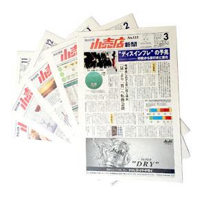 小売店新聞