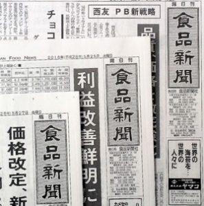 食品新聞紙